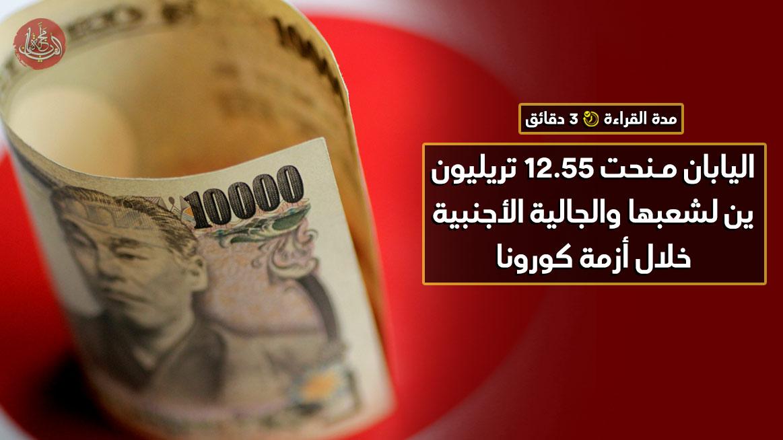 اليابان منحت 12.55 تريليون ين لشعبها والجالية الأجنبية خلال أزمة كورونا