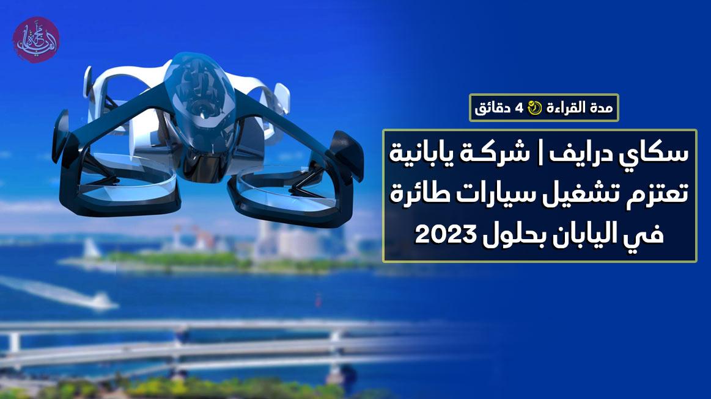 سكاي درايف   شركة يابانية تعتزم تشغيل سيارات طائرة في اليابان بحلول 2023