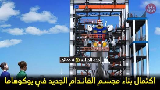بالفيديو.. اكتمال بناء مجسم غاندام الجديد في يوكوهاما