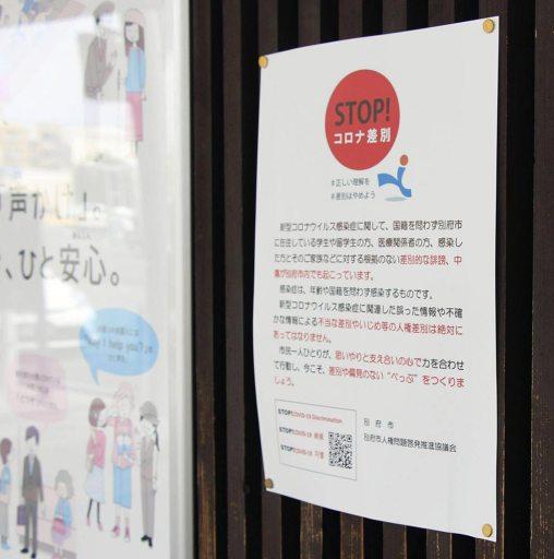 ملصق في محطة قطارات مدينة بـيـبّـو في محافظة أوئيتا، يحث السكان على عدم التمييز ضد الأجانب | عبر كيودو