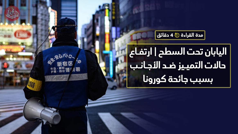 اليابان تحت السطح | ارتفاع حالات التمييز ضد الأجانب بسبب جائحة كورونا