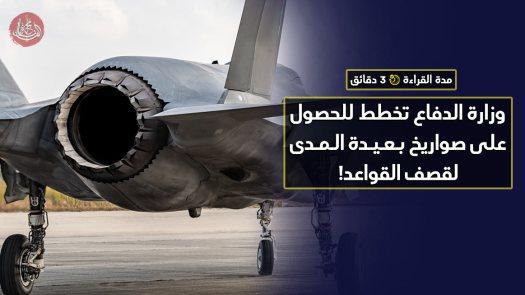 وزارة الدفاع تخطط للحصول على صواريخ بعيدة المدى لقصف القواعد!