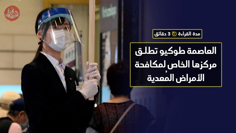 العاصمة طوكيو تطلق مركزها الخاص لمكافحة الأمراض المُعدية