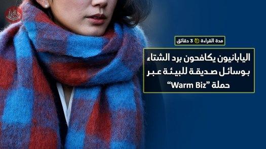 """اليابانيون يكافحون برد الشتاء بوسائل صديقة للبيئة عبر حملة """"Warm Biz"""""""