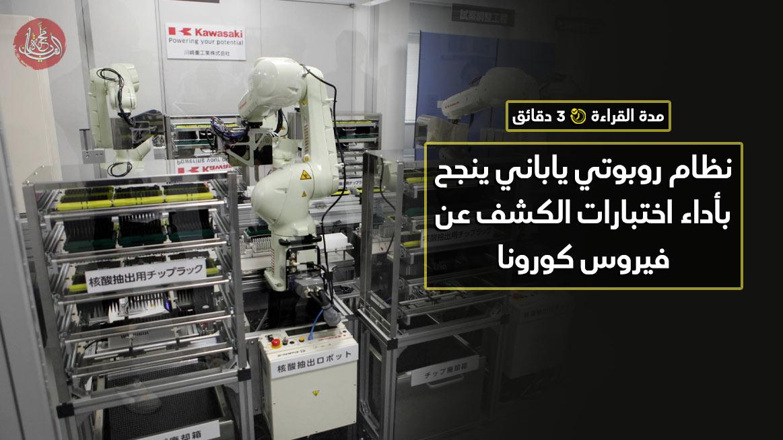 نظام روبوتي ياباني ينجح بأداء اختبارات الكشف عن فيروس كورونا