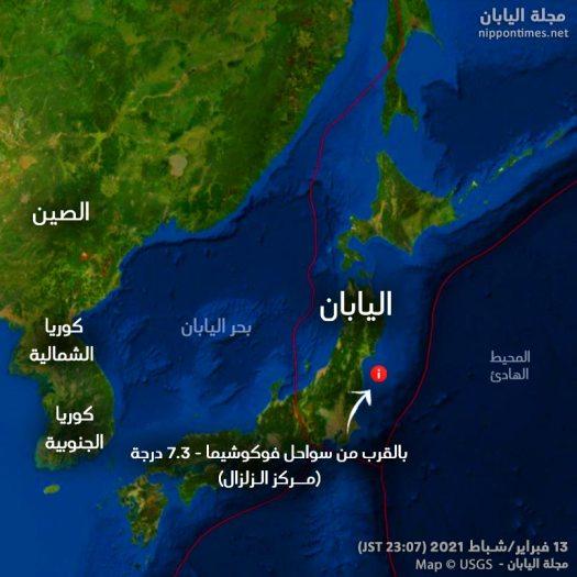 تصميم توضيحي لموقع الزلزال | عبر مجلة اليابان