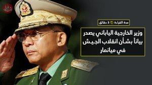 وزير الخارجية الياباني يصدر بياناً بشأن انقلاب الجيش في ميانمار