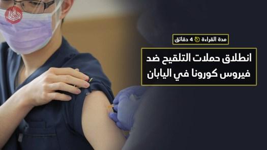 انطلاق حملات التلقيح ضد فيروس كورونا في اليابان