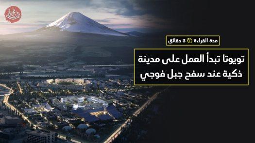 تويوتا تبدأ العمل على مدينة ذكية عند سفح جبل فوجي
