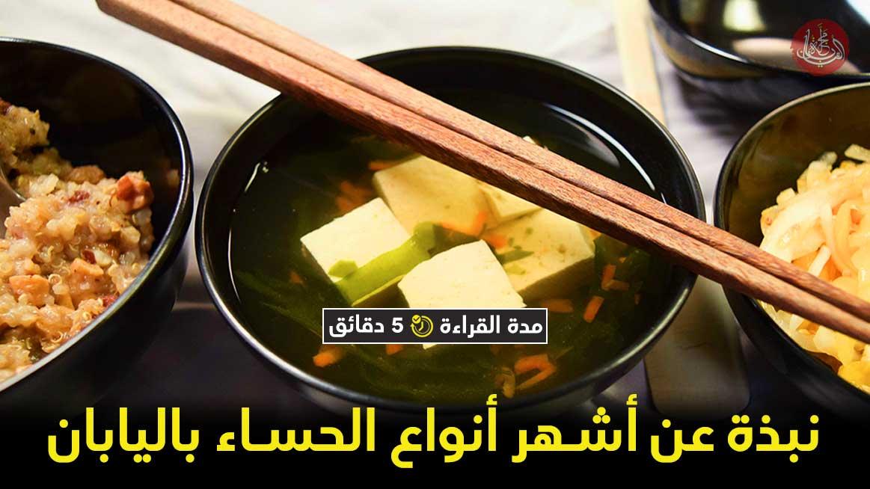 نبذة عن حساء ميسو وطريقة تحضيره