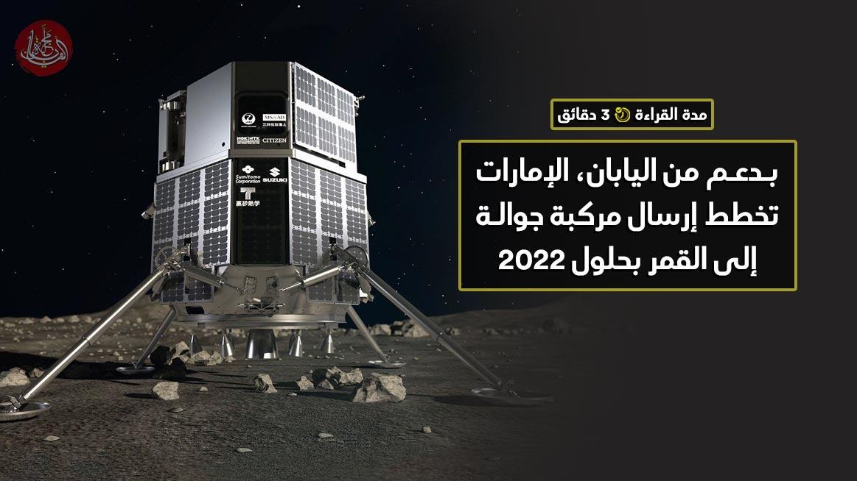 بدعم من اليابان، الإمارات تخطط إرسال مركبة جوالة إلى القمر بحلول 2022