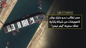 """مصر تطالب نحو مليار دولار كتعويضات من شركة يابانية تملك سفينة """"إيفر غيفن"""""""