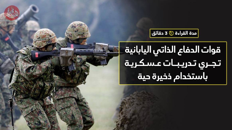 قوات الدفاع الذاتي اليابانية تجري تدريبات عسكرية باستخدام ذخيرة حية