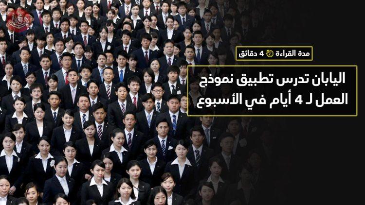 اليابان تدرس تطبيق نموذج العمل لـ 4 أيام في الأسبوع