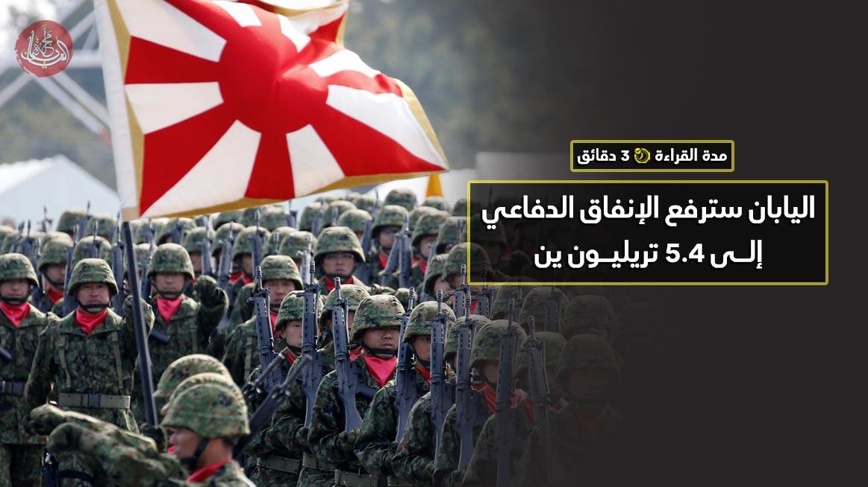 اليابان سترفع الإنفاق الدفاعي عام 2022 إلى 5.4 تريليون ين