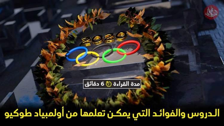 التنمية المستدامة في أولمبياد طوكيو
