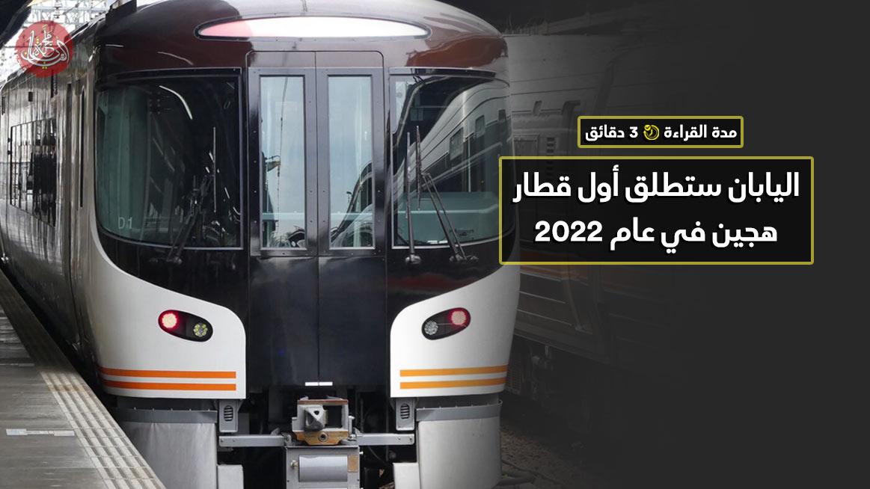 اليابان ستطلق أول قطار هجين في عام 2022