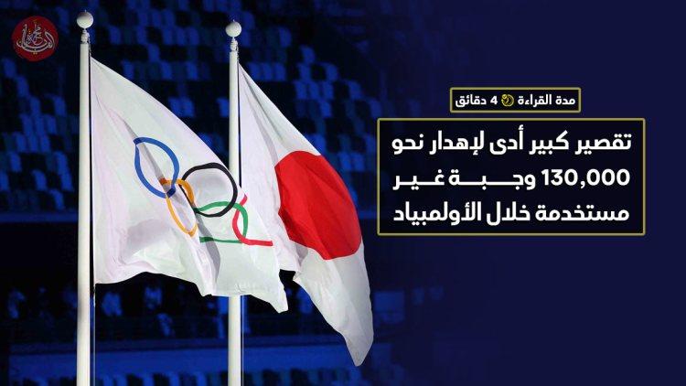 اليابان أهدرت نحو 130,000 وجبة لم تستخدم خلال الأولمبياد