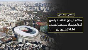 خبير: اليابان ستحقق منافع اقتصادية من الأولمبياد تقدر بــ6.14 تريليون ين