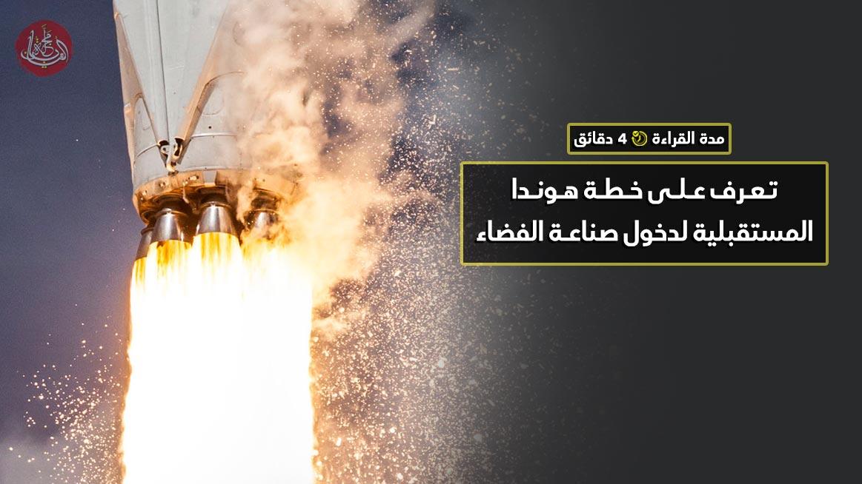 هوندا ستدخل صناعة الفضاء عبر تطوير صواريخ قابلة لإعادة الاستخدام