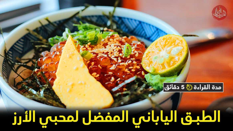المطبخ الياباني | نبذة عن طبق دونبوري وطريقة تحضيره