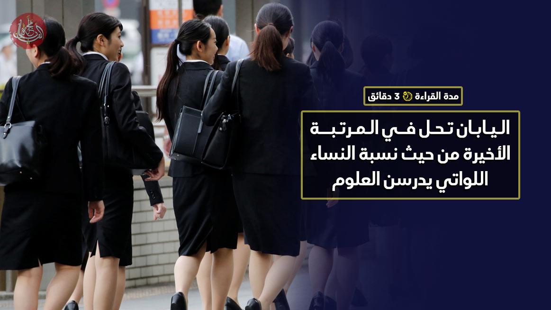 اليابان تحل في المرتبة الأخيرة من حيث نسبة النساء اللواتي يدرسن العلوم