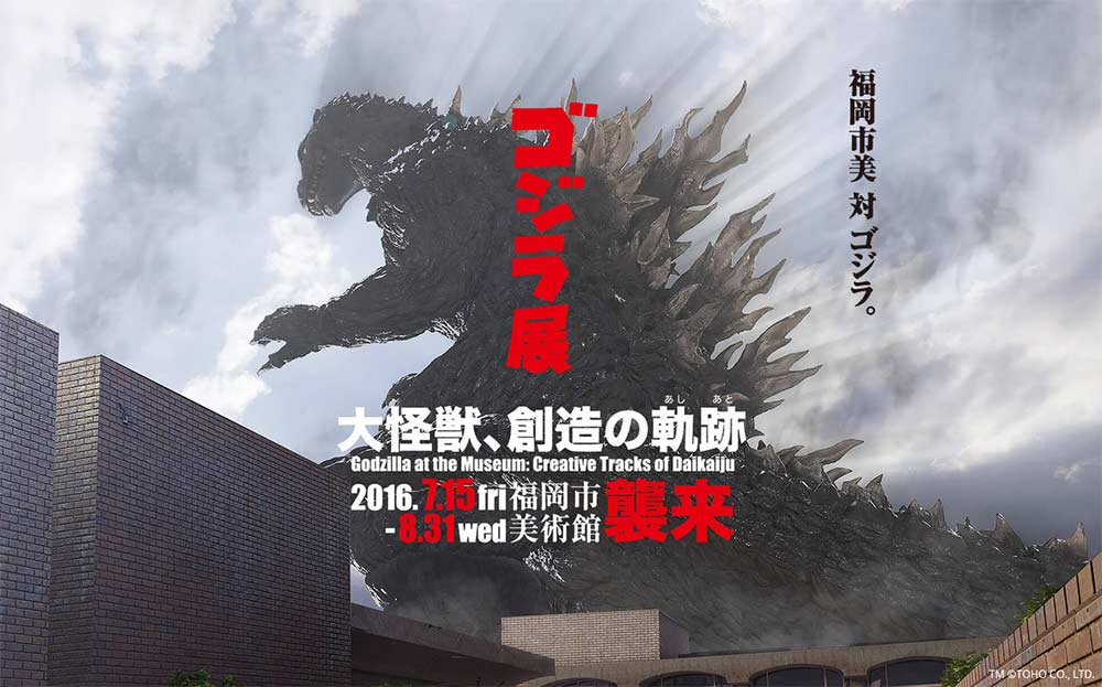 Godzilla at the Museum: Creative Tracks of Daikaiju