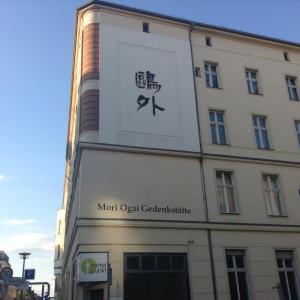 Mori Ogai Gedenkstätte