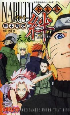 Naruto Meigenshu Kizuna - Ten no Maki, Naruto Meigenshu Kizuna - Chi no Maki, Naruto, Manga, Actu Manga,