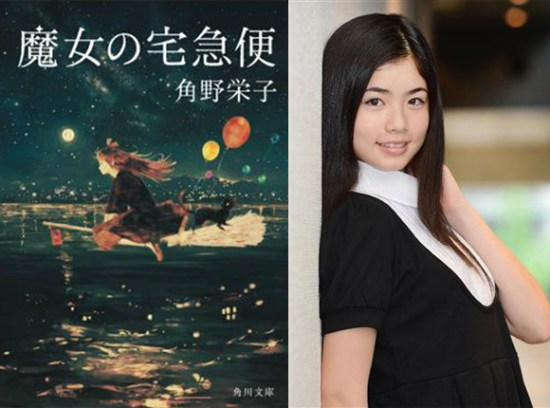 Kiki la Petite Sorcière, Ghibli, Eiko Kadono, Actu Ciné, Cinéma, Roman, Majo no Takkyubin