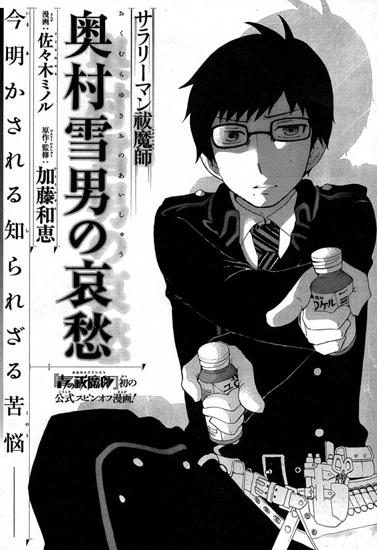 Salaryman Exorcist : Okumura Yukio no Aishu, Blue Exorcist, Ao no Exorcist, Manga, Actu Manga, Jump SQ, Sasaki Minoru