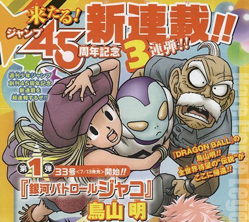 Ginga Patrol Jako, Actu Manga, Manga, One Shot, Shueisha, Weekly Shonen Jump, Akira Toriyama,