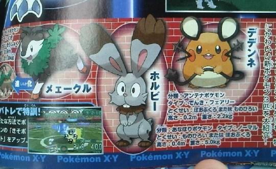 Pokémon X, Pokémon Y, Game Freak, Nintendo, Nintendo 3DS, Actu Jeux Video, Jeux Vidéo, CoroCoro,