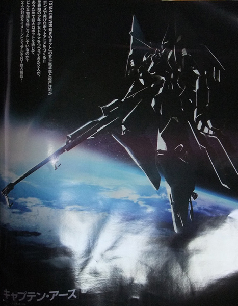 Bones, Takuya Igarashi, Yoji Enokido, Actu Japanime, Japanime, NewType, Kadokawa, Captain Earth,