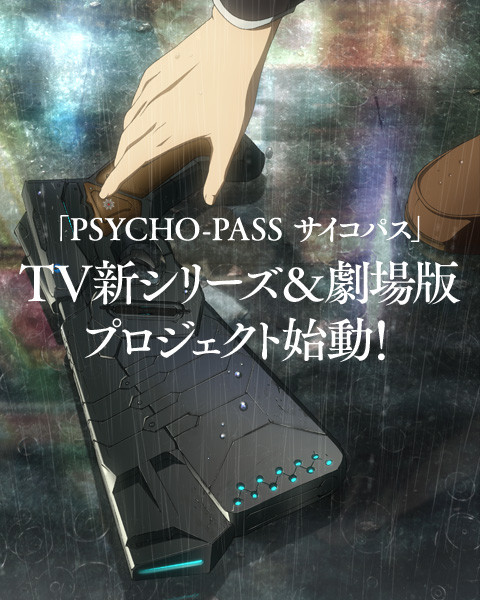 Actu Ciné, Actu Japanime, Cinéma, Japanime, Nico Nico Douga, Psycho Pass,
