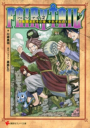 Fairy Tail - La Créature Mystérieuse, Actu Roman, Roman, Hiro Mashima, Pika Edition,