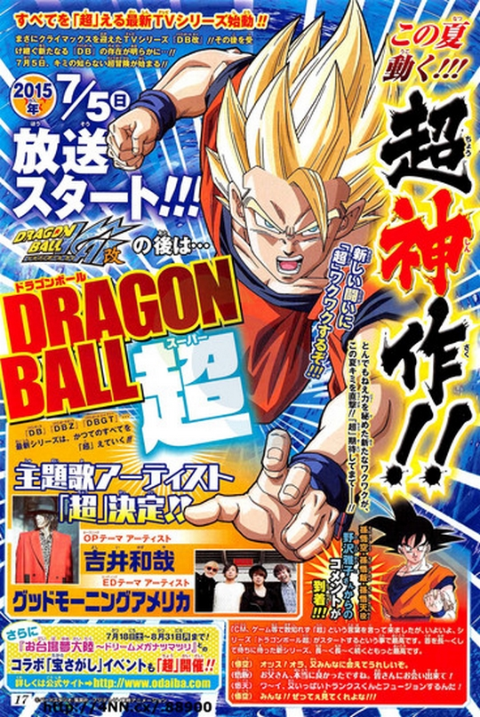 Dragon Ball Super, Actu Japanime, Japanime, Toei Animation, Akira Toriyama,