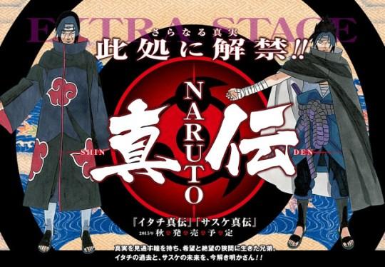 Itachi Shinden : Kōmyō-hen, Itachi Shinden : Anya-hen, Sasuke Shinden, Actu Light Novel, Light Novel,