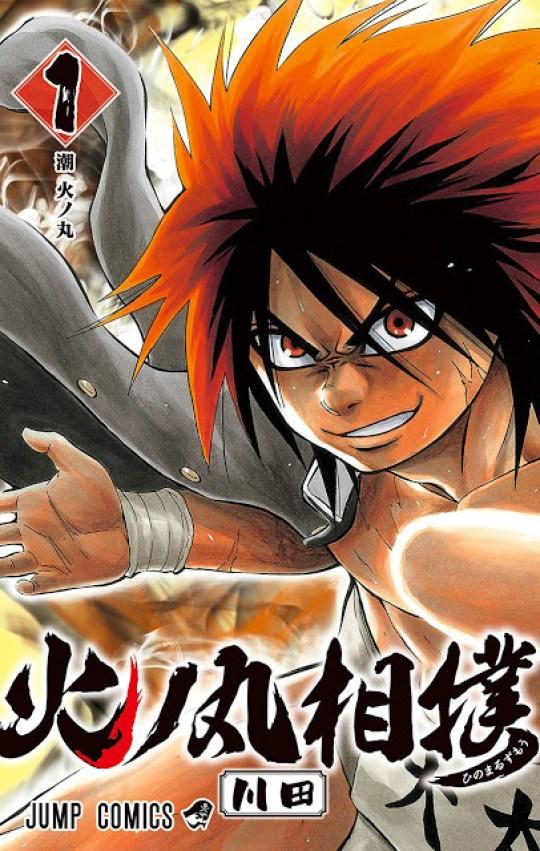 Hinomaru Sumo, Manga, Actu Manga, Glénat, Shueisha, Kawada,