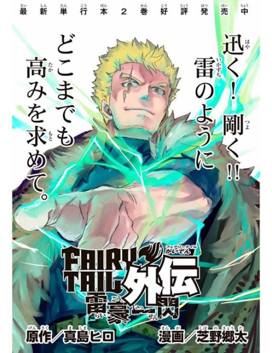 Fairy Tail Gaiden : Raigo Issen, Manga, Actu Manga, Magazine Pocket,