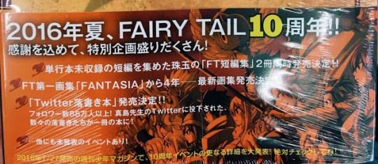 Une annonce concernant les 10 ans de Fairy Tail