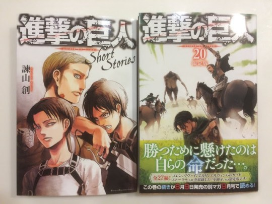 Shingeki no Kyojin - Short Stories, Hajime Isayama, L'attaque des Titans, Manga, Actu Manga, Actu Light Novel, Light Novel,