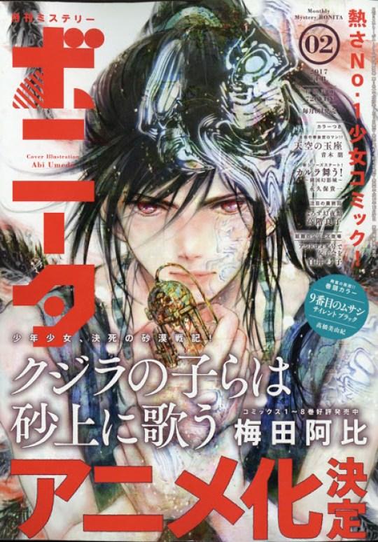 Les Enfants de la Baleine, Actu Japanime, Japanime, Abi Umeda, Mystery Bonita Magazine, Akita Shoten,