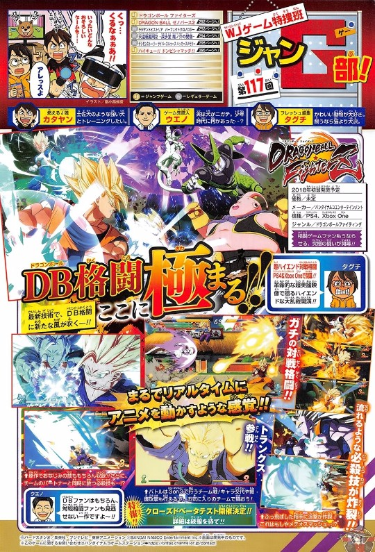 Actu Jeux Vidéo, Arc System Works, Bandai Namco Games, Dragon Ball Fighter Z, PC, Playstation 4, Steam, Xbox One, Jeux Vidéo,