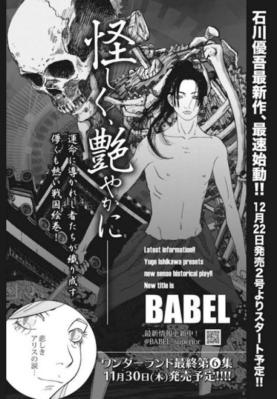 Yûgo Ishikawa, Big Comic Superior, Babel, Manga, Actu Manga,