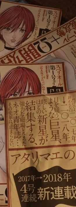 Hiroya Oku, Manga, Actu Manga, Big Comic Superior,