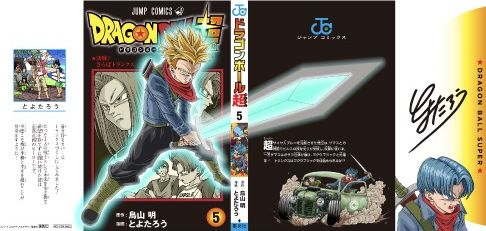 La couverture alternative du tome 5 de Dragon Ball Super