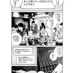 Suivez toute l'actu de Service Area sur Nipponzilla, le meilleur site d'actualité manga, anime, jeux vidéo et cinéma