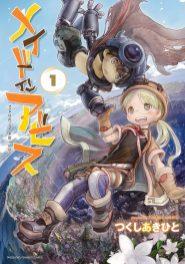 Suivez toute l'actu de Made in Abyss sur Nipponzilla, le meilleur site d'actualité manga, anime, jeux vidéo et cinéma