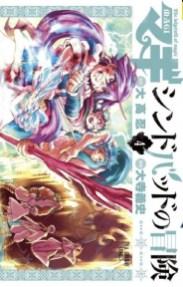 Suivez toute l'actu de Magi : Sinbad no Bôken sur Nipponzilla, le meilleur site d'actualité manga, anime, jeux vidéo et cinéma
